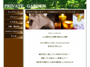 img_ad_privategarden400.png